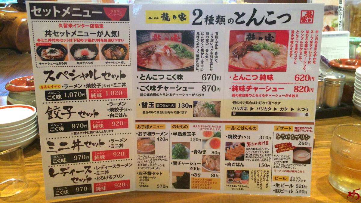 龍の家久留米インター店 (1)