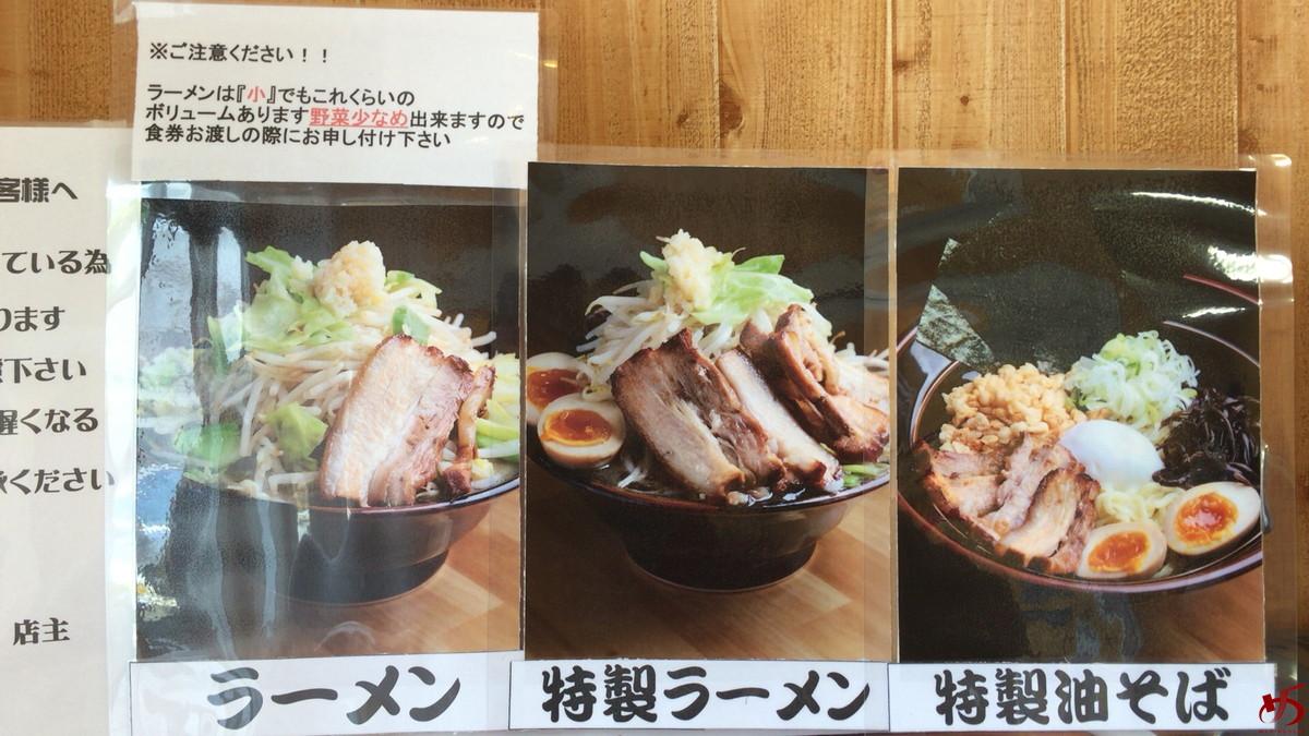 筑豊 麺道場 (7)