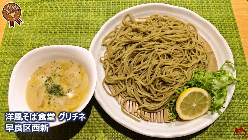 洋風そば食堂グリチネ (13)