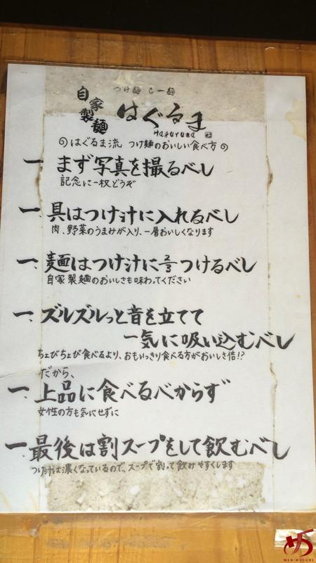 つけ麺 らー麺 はぐるま (3)
