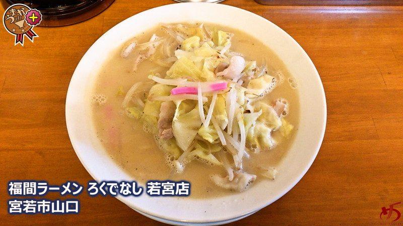 ぽったりとコク旨な鶏白湯スープに、モッチモチの極太麺が旨いちゃんぽん