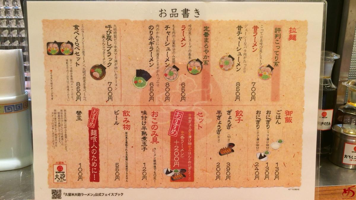 大砲ラーメン KITTE博多店 (4)