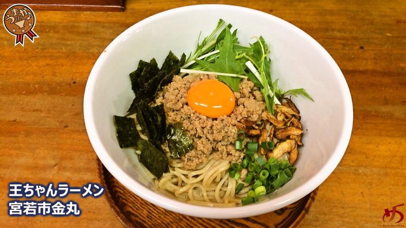 王ちゃん式台湾まぜそばは、誰もが安心して楽しめる優しい味わい