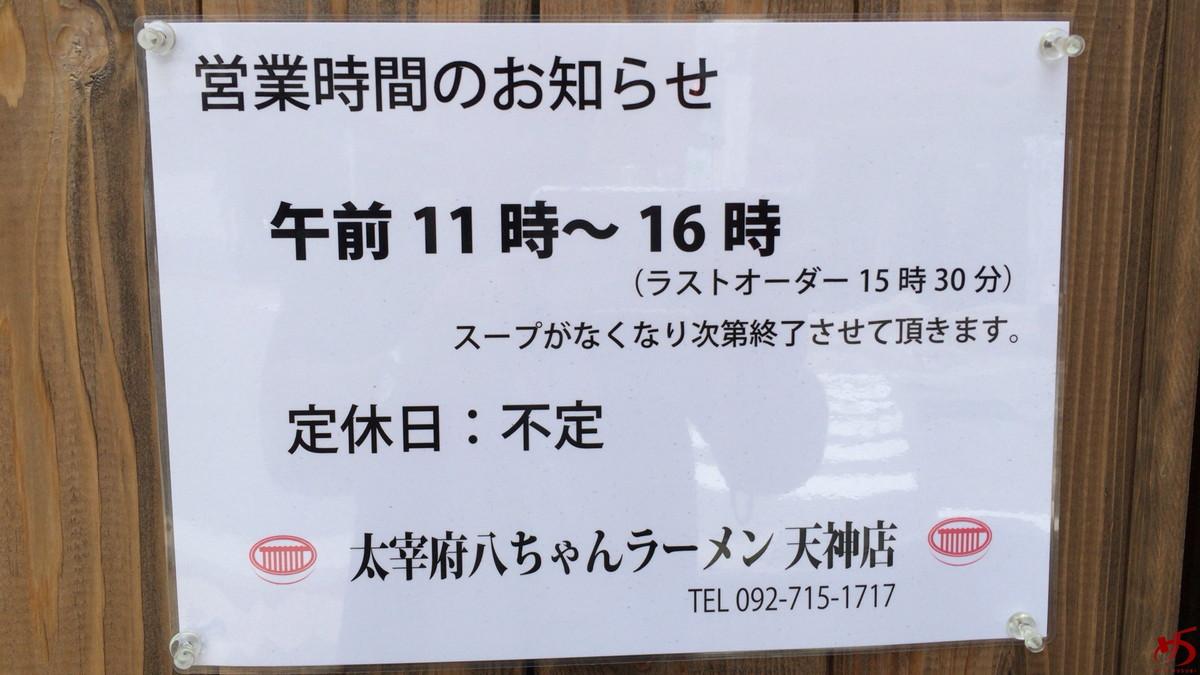 太宰府 八ちゃんラーメン天神店 (2)