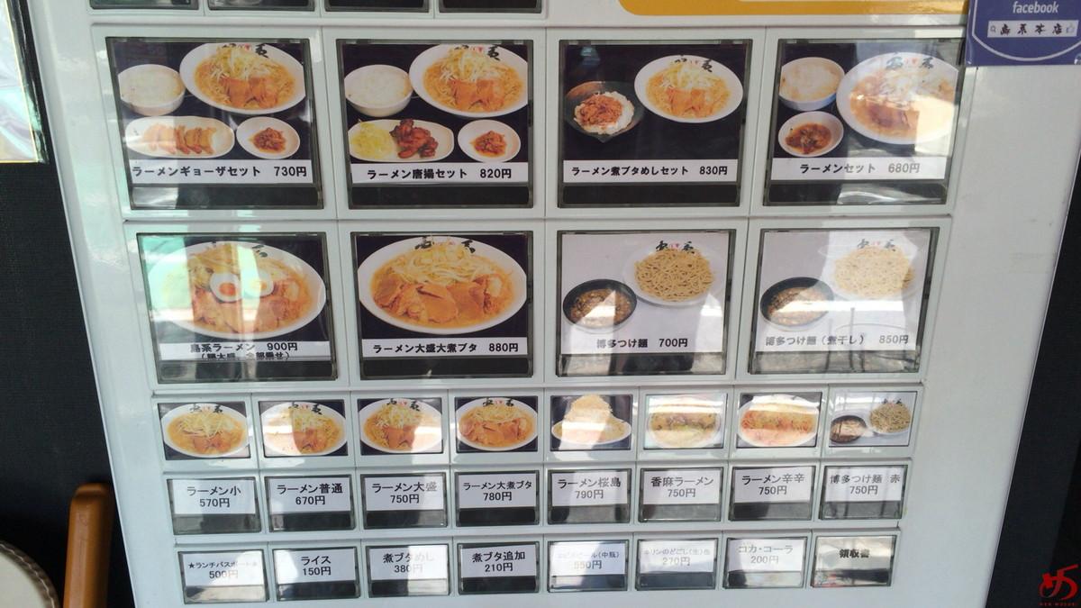 島系本店舞鶴店 (2)