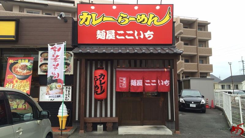 麺屋ここいち 久留米苅原店 (1)