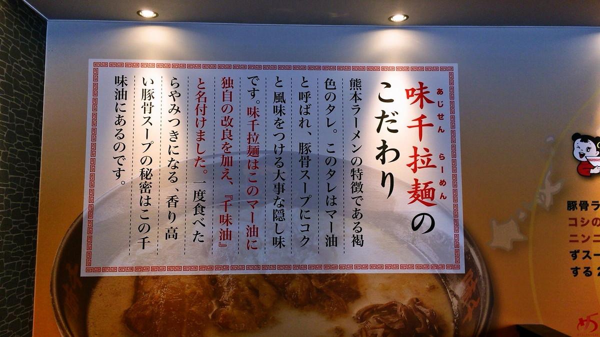 熊本ラーメン館 味千拉麺×桂花ラーメン 半道橋店 (12)
