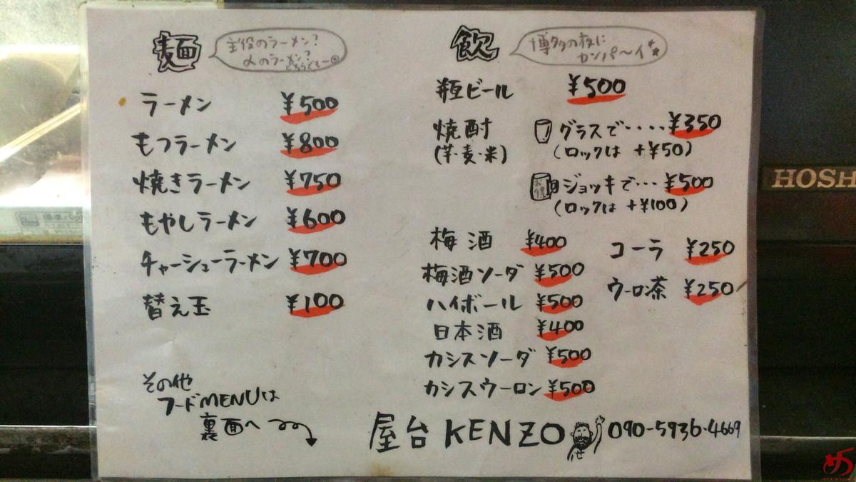 屋台 KENZO (2)