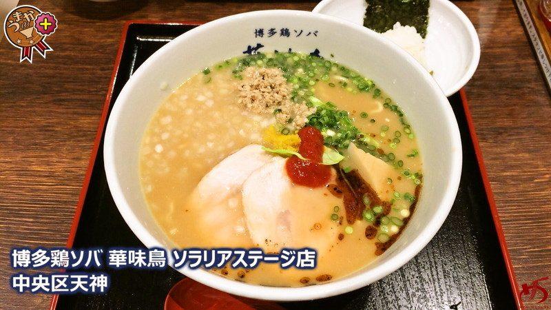 水炊き店×味噌という未知の領域。 博多鶏ソバ 華味鳥 3つ目の味は円やか味噌