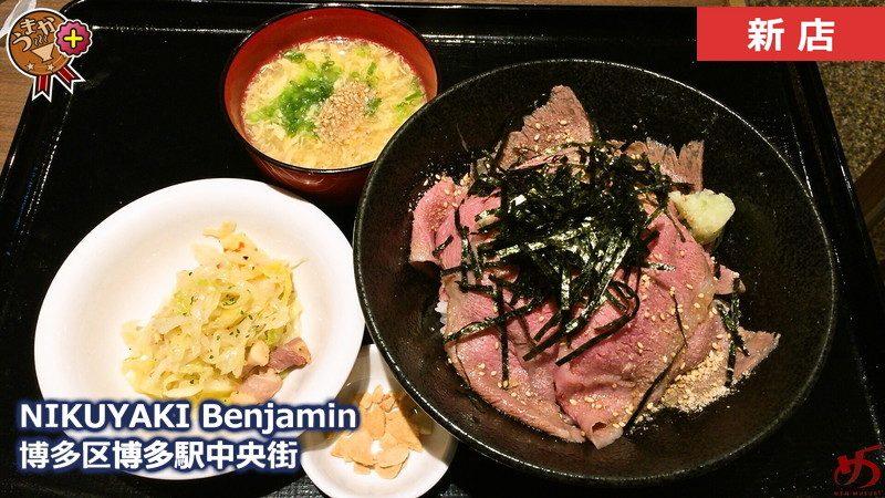 思わず唸る肉質の良さ! 黒毛和牛贅沢ローストビーフ丼のコスパは衝撃的