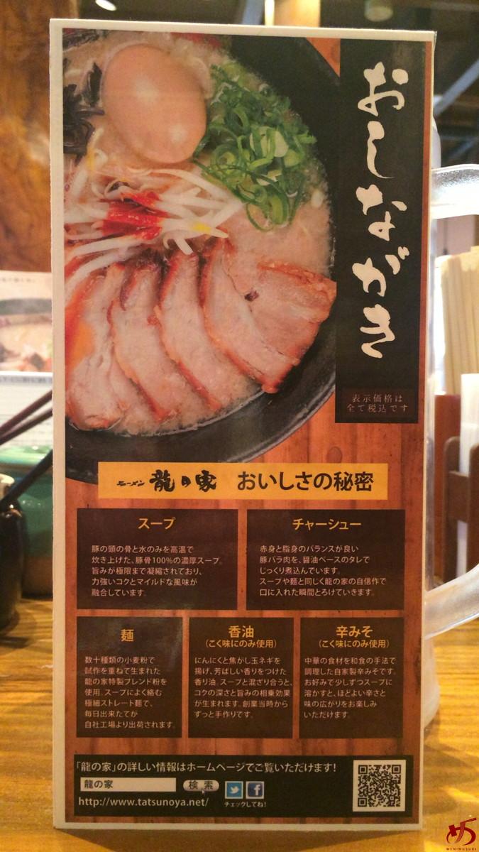 龍の家久留米インター店 (2)