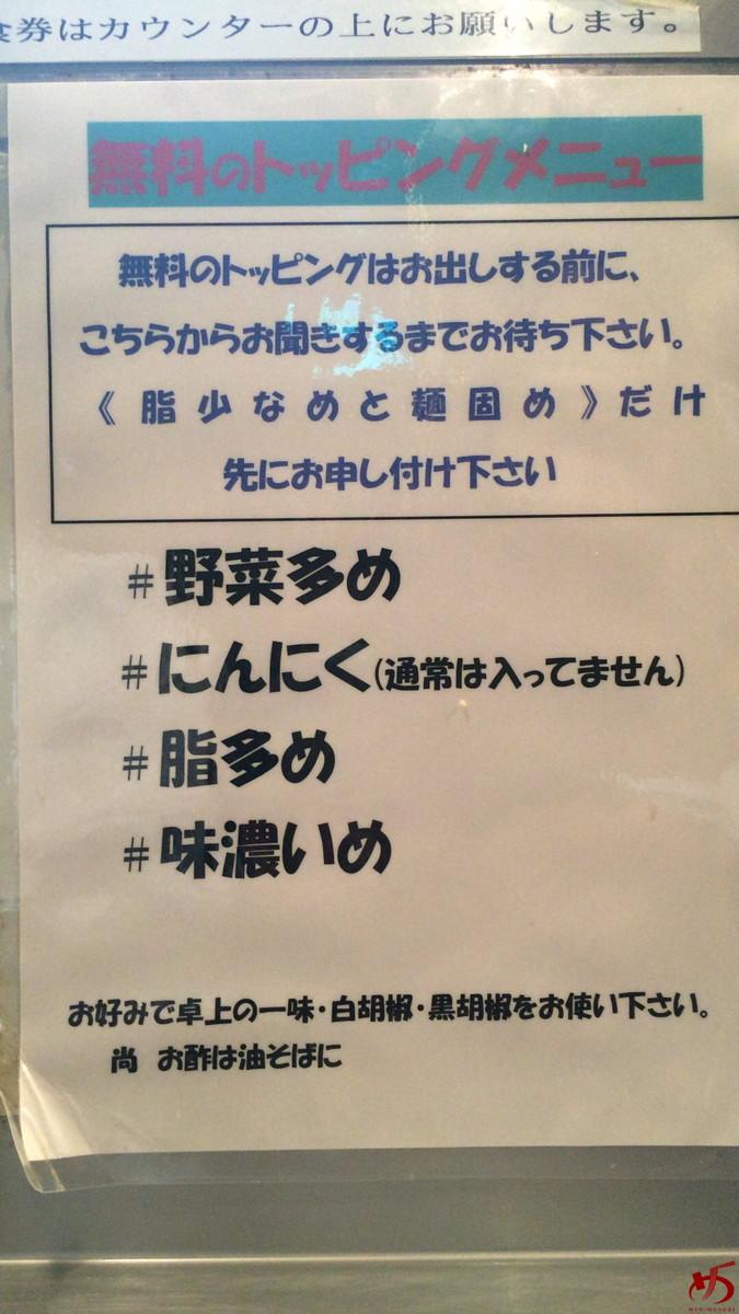 らーめん大 (4)
