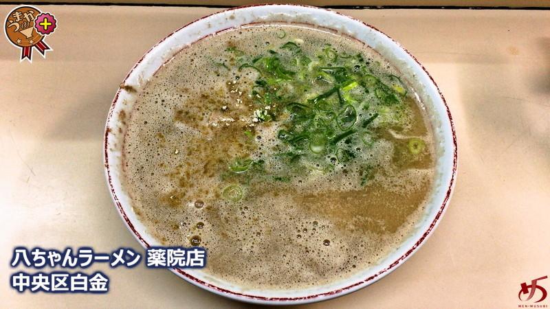 八ちゃんラーメン 薬院店 (4)