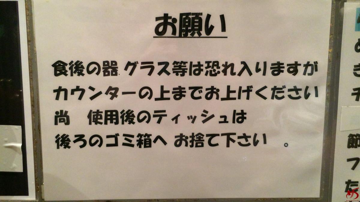 らーめん大 (2)