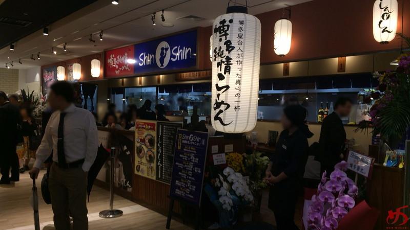 Shin-Shin KITTE博多店 (18)