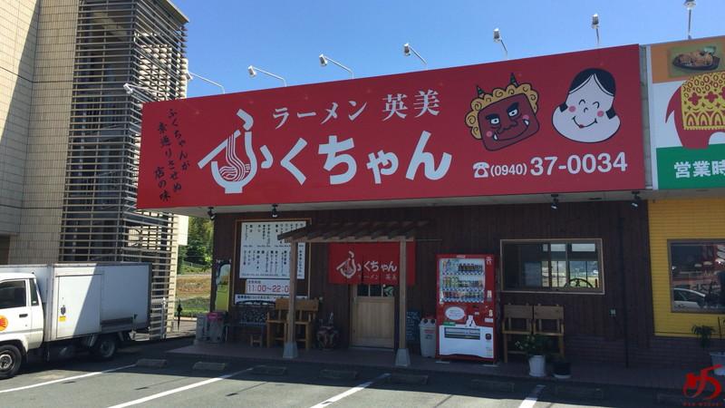 ふくちゃん英美 (6)
