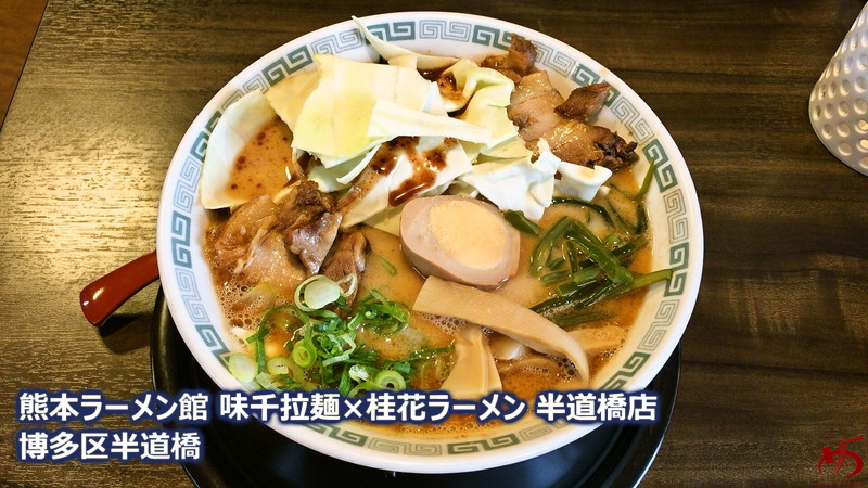 熊本ラーメン館 味千拉麺×桂花ラーメン 半道橋店 (5)