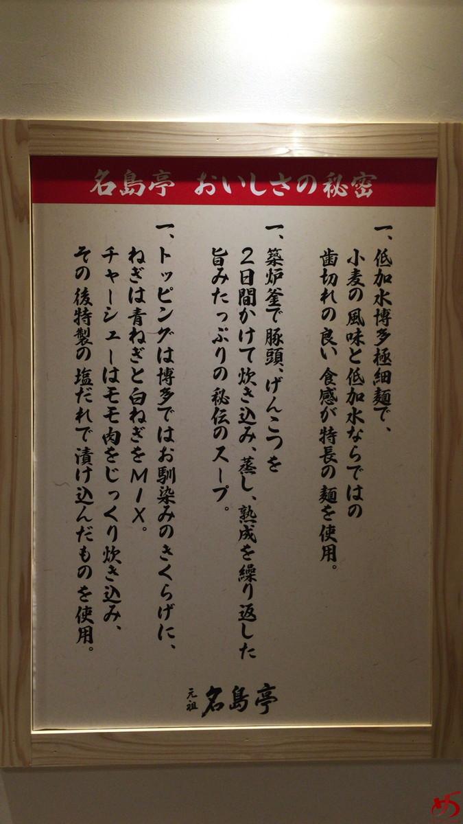 名島亭 (1)