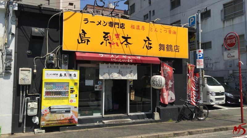 島系本店舞鶴店 (1)