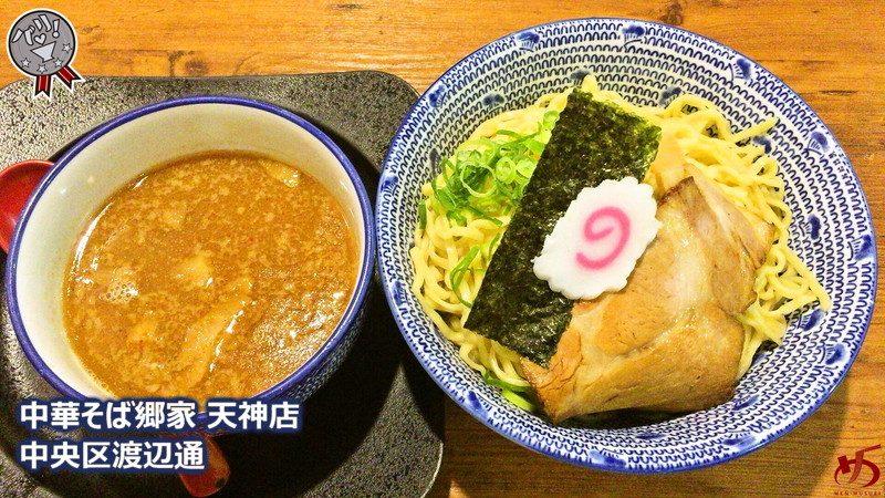 ドロ系つけ麺が苦手な方にもお薦め! 旨味タップリ&サラリとイケる郷家のつけ麺