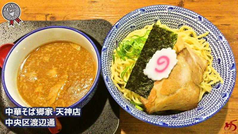 郷家天神店 (2)