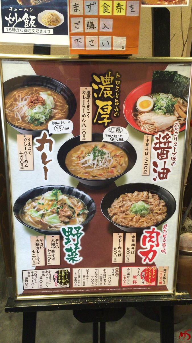 麺屋ここいち 久留米苅原店 (2)