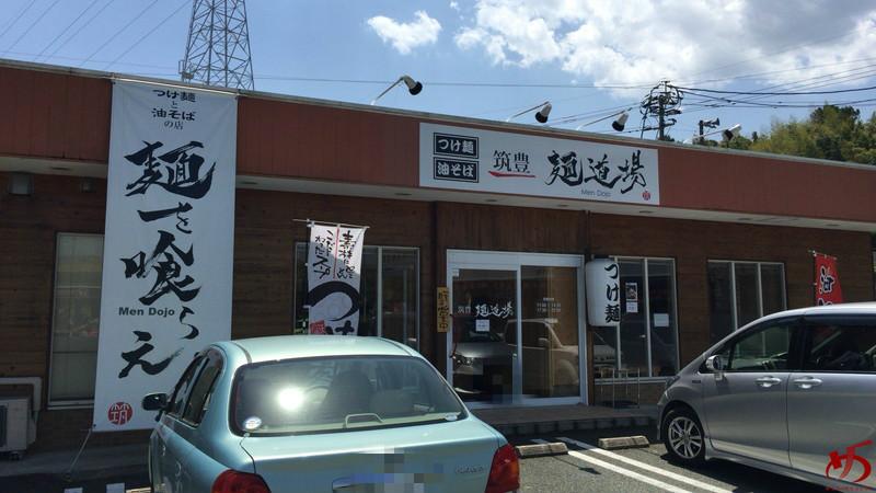 筑豊 麺道場 (6)