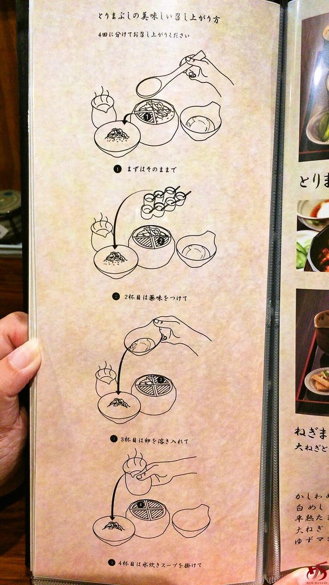とりまぶし (3)