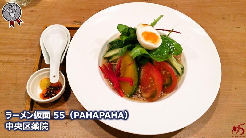 ラーメン仮面 55(PAHAPAHA) (3)