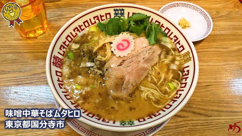 味噌中華そばムタヒロ (5)
