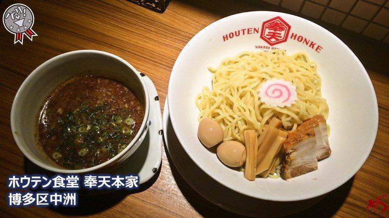 甘辛酸っぱいスープはやみつきの旨さ♪ 中洲ブラックは、つけ麺Ver.もバリウマ