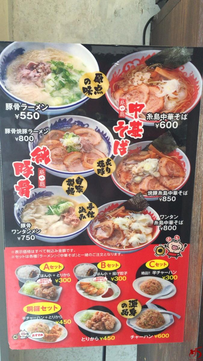 元祖糸島ラーメン 銅鑼 (4)