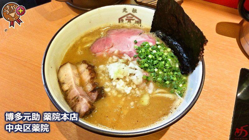 """福岡では稀少な """"濃厚系中華そば"""" が限定麺で登場! 鶏麺とのコラボを元助で"""
