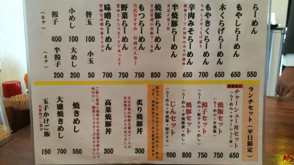 らーめん神 (4)