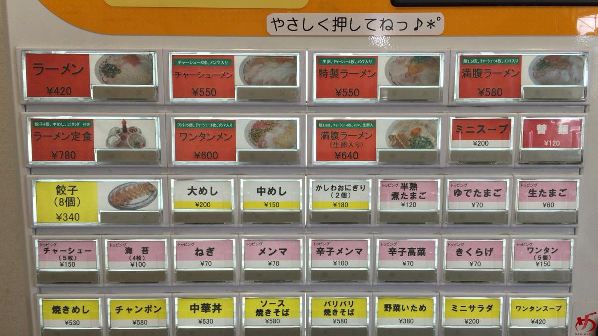 丸幸ラーメンセンター (3)