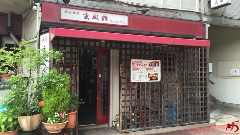 長浜玄風館 (1)