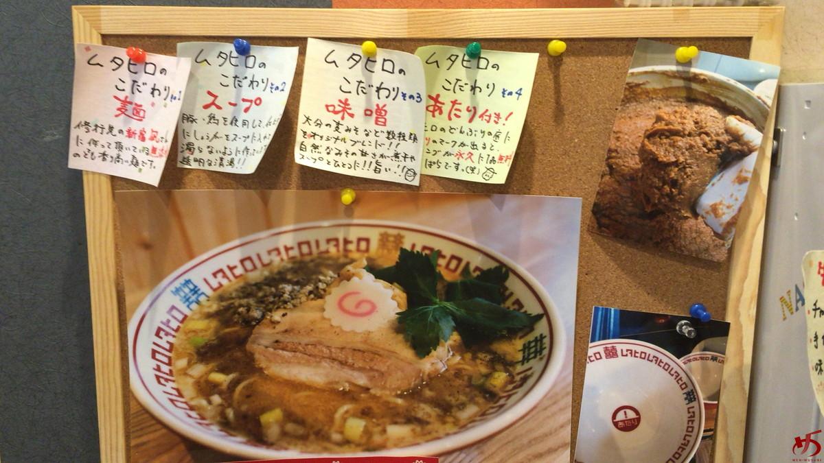 味噌中華そばムタヒロ (2)
