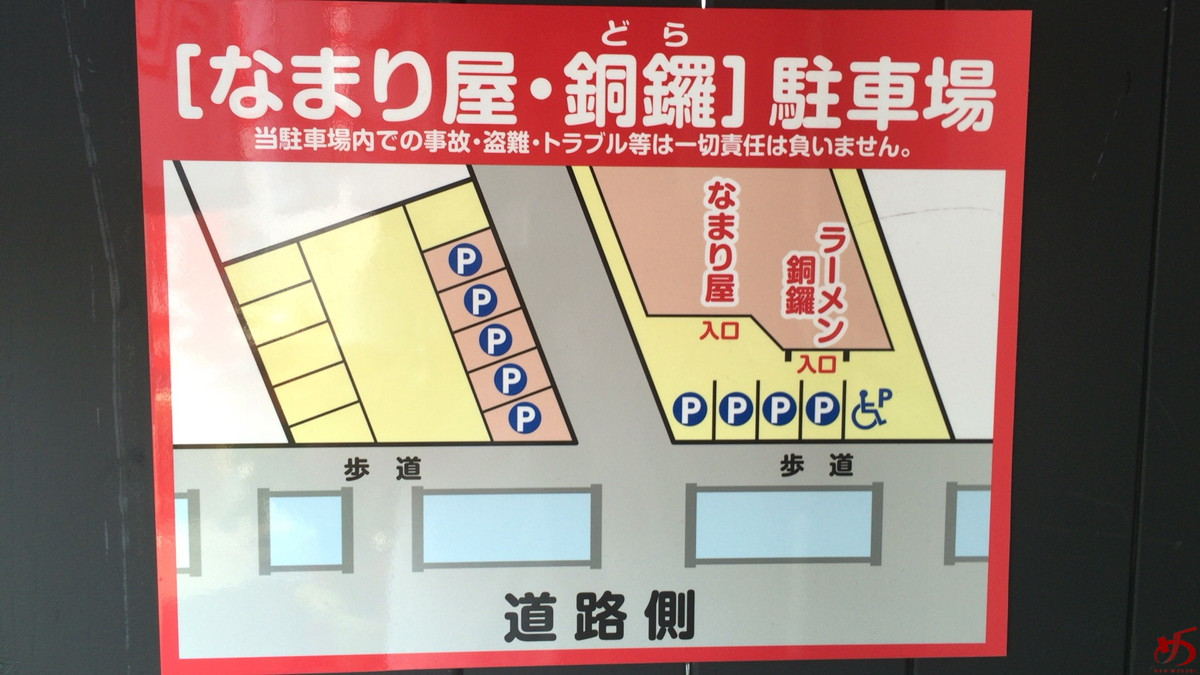 元祖糸島ラーメン 銅鑼 (3)