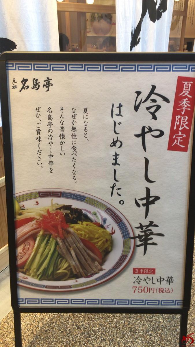 名島亭JRJP (1)