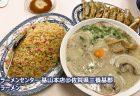 【辛麺屋 心咲@中央区大手門】冷やしや汁なしなどのオリジナル辛麺を引っ提げて登場