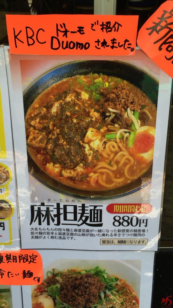 大名ちんちん 赤坂本店 (1)