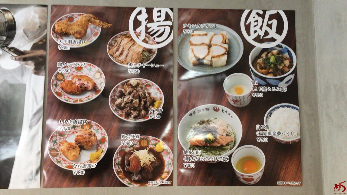 博多担々麺とり田 (3)