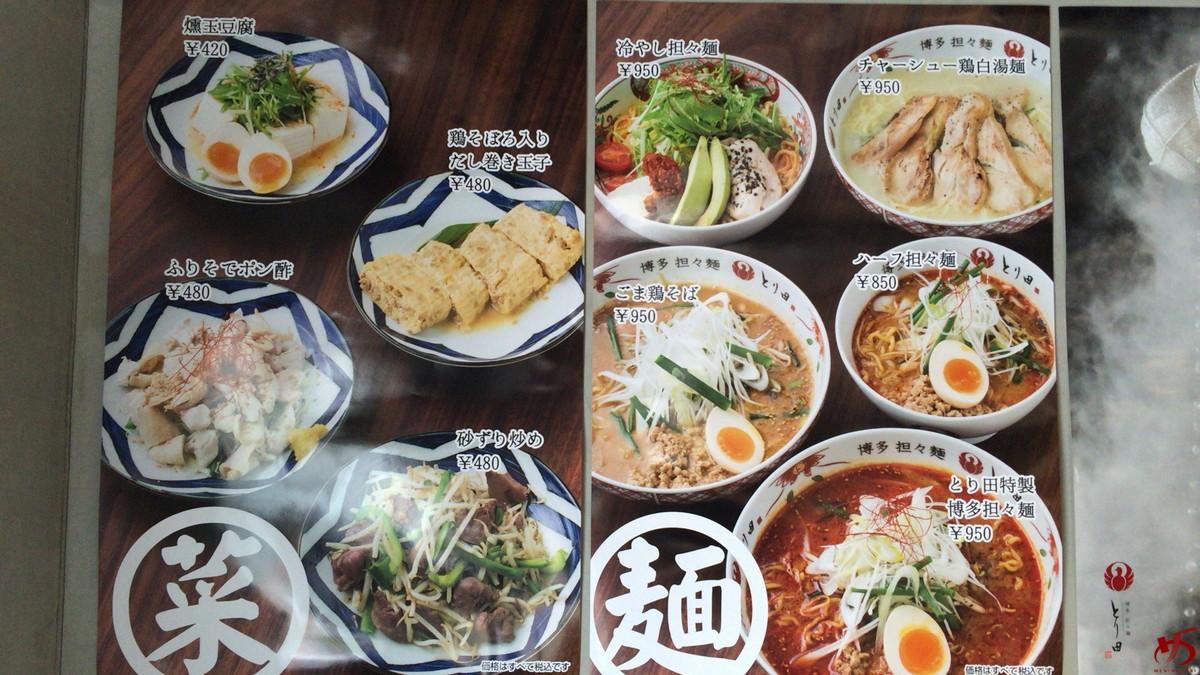 博多担々麺とり田 (4)