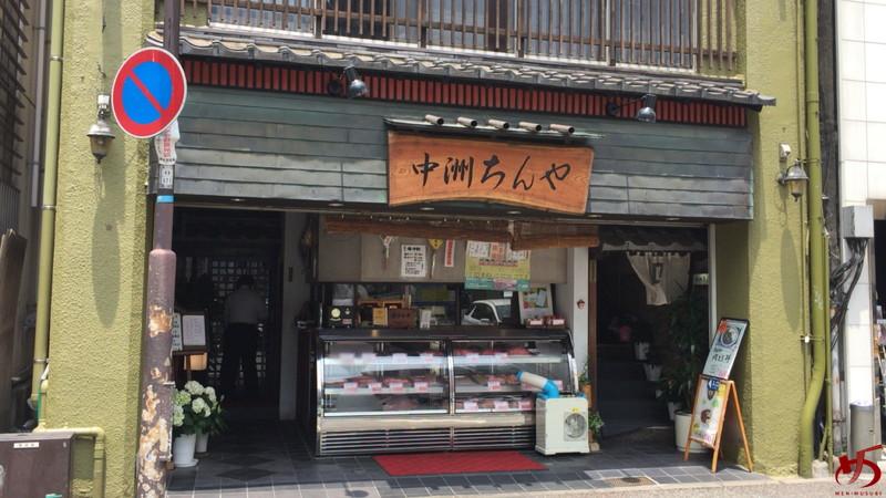 中洲ちんや (3)