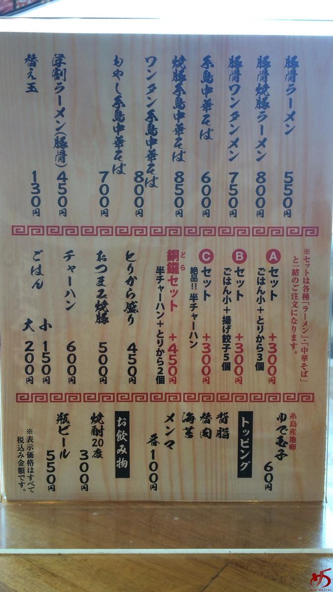 元祖糸島ラーメン 銅鑼 (12)