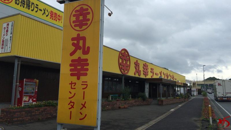 丸幸ラーメンセンター (1)