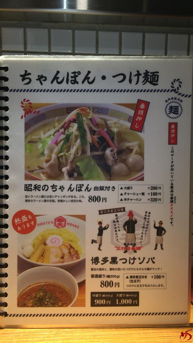 ホウテン食堂 奉天本家 (6)