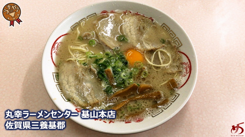 丸幸ラーメンセンター (10)