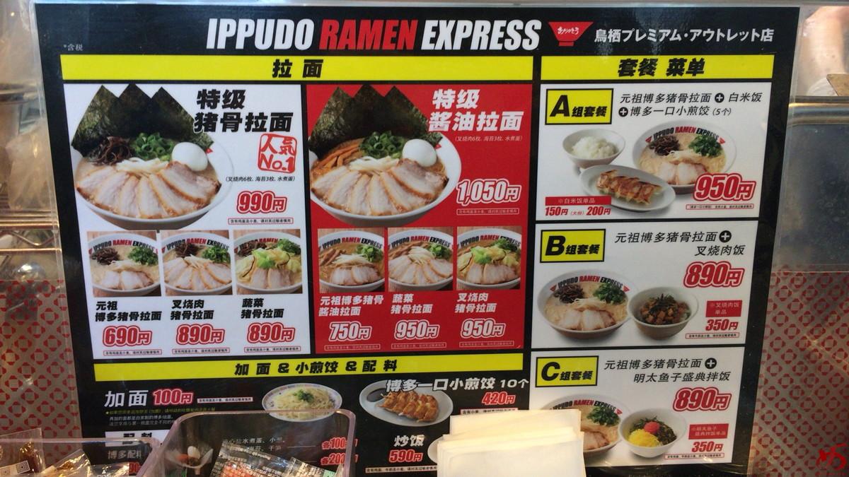 IPPUDO RAMEN EXPRESS (3)