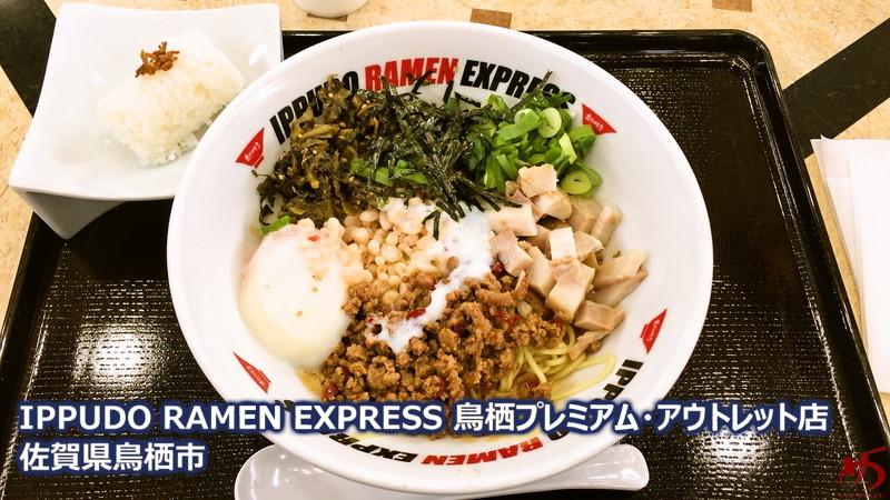 IPPUDO RAMEN EXPRESS (6)